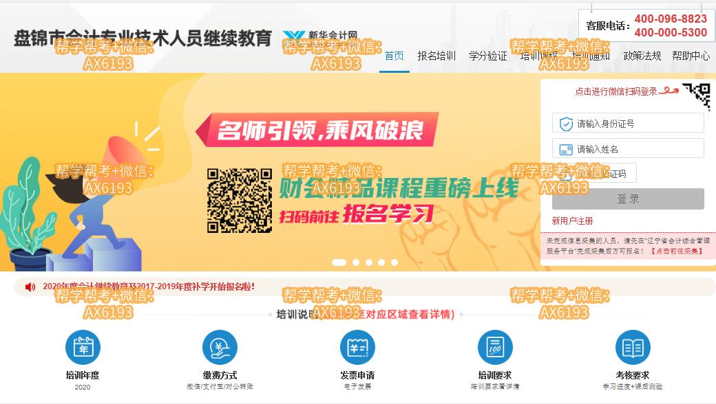 辽宁盘锦市会计专业技术人员继续教育挂机软件
