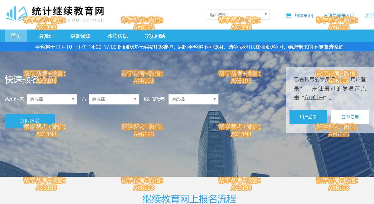 统计继续教育网2020年重庆市统计继续教育培训班http://www.statsedu.com.cn/staedu/portal/index.do