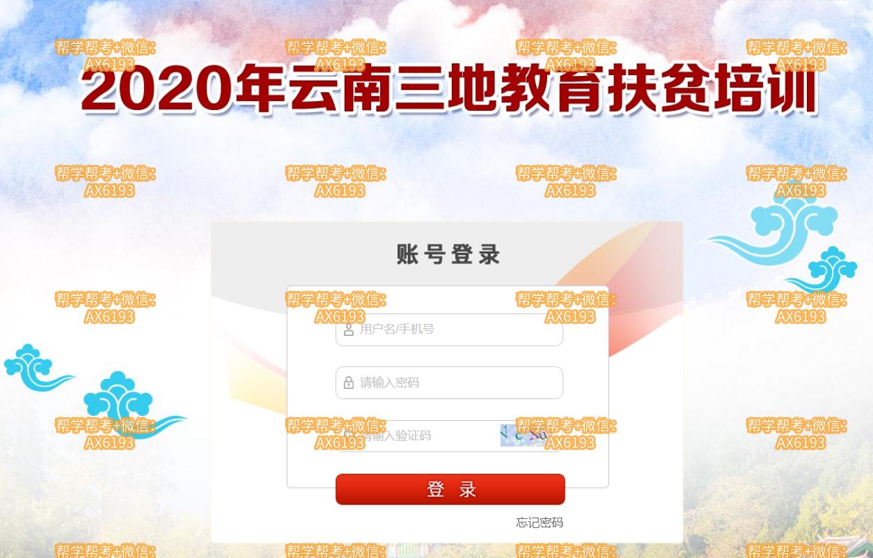 2020年云南三地教育扶贫培训代学