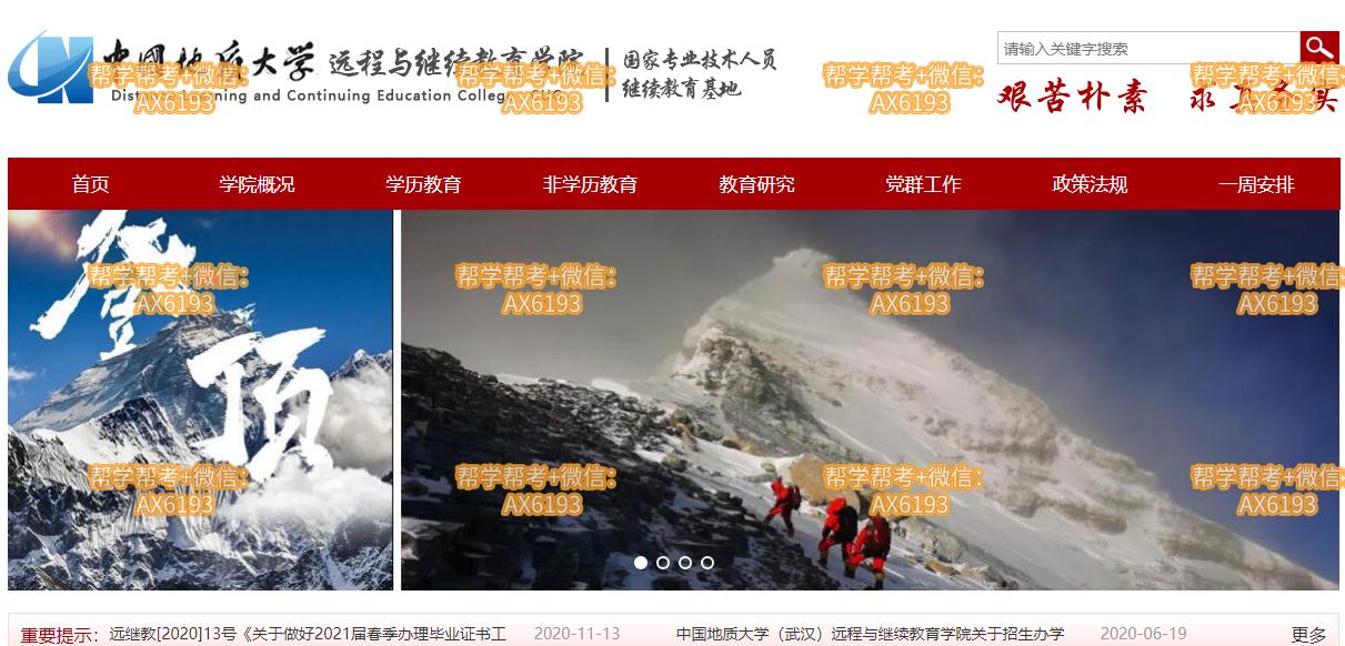 中国地质大学远程与继续教育学院登录入口http://yjxy.cug.edu.cn/