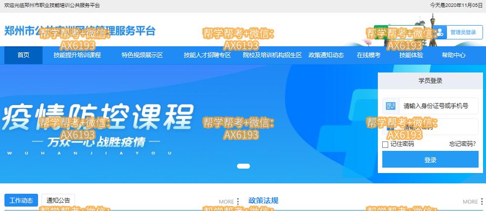 郑州市职业技能培训公共服务平台http://42.51.69.234:8001