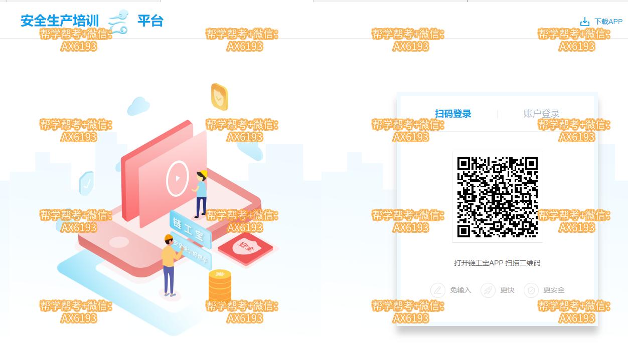 链工宝-安全生产培训云平台登录入口http://start.lgb360.com/