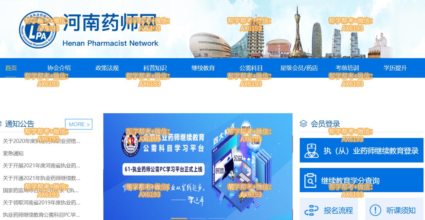 河南药师网代学_河南药师网官网登录,河南药师网入口