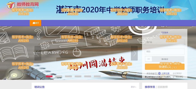 代学2021年湛江市中学教师职务培训挂机软件
