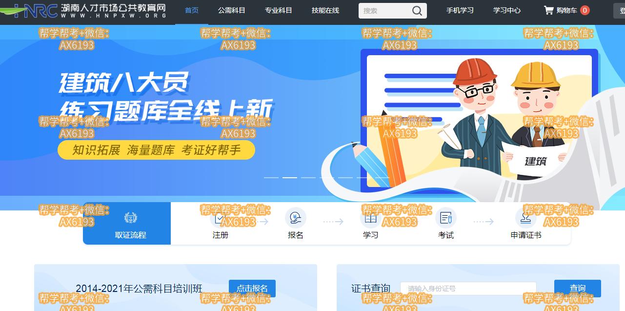 2021年湖南省公需科目培训班_湖南人才公共教育网挂机软件