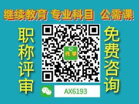 雁江区中小学班主任网络培训学习代学