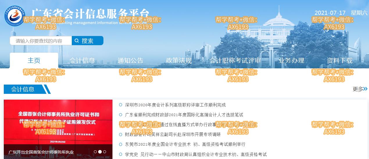 广东省会计信息服务平台信息采集https://kj.czt.gd.gov.cn:8093/#/login