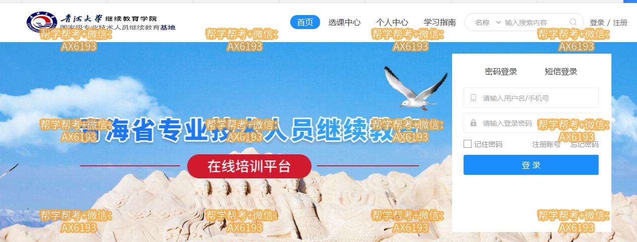 青海省专业技术人员继续教育代学-继续教育网代刷代刷
